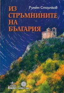 rumenstoichkov106141