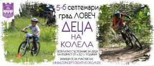 decakolela2708151