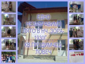 chitalishteprodimchec209161