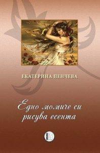 ekaterina2011161